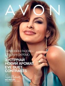 Текущий каталог AVON. Украина.