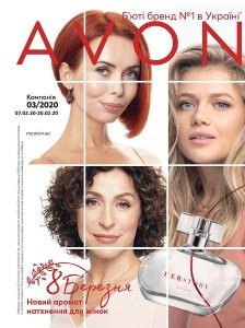 Следующий каталог AVON. Украина.