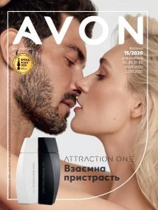 Будущий каталог AVON. Украина.