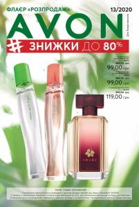 Распродажа AVON. Украина.