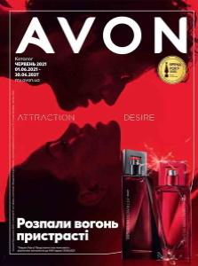 Текущий каталог AVON. 06/2021 Украина.