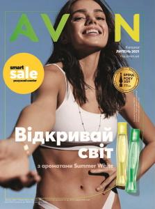 Следующий каталог AVON. 07/2021 Украина.