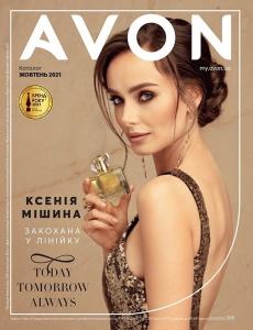 Текущий каталог AVON. 09/2021 Украина.