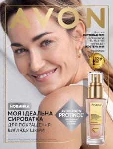 Следующий каталог AVON. 10/2021 Украина.