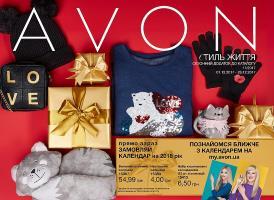 Мини-каталог AVON 17/2017. Косметика и парфюмерия AVON.