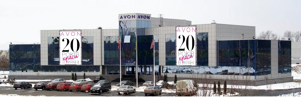 AVON Ukraine The Company For Women