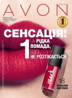 Каталог AVON 14/2017.Косметика и парфюмерия AVON.