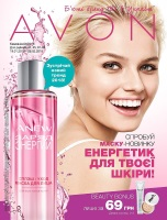 Каталог AVON 04/2018. Косметика и парфюмерия AVON.
