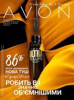 Каталог AVON 05/2018. Косметика и парфюмерия AVON.