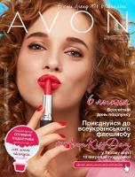 Каталог AVON 10/2018. Косметика и парфюмерия AVON.