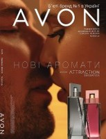 Каталог AVON 08/2019. Косметика и парфюмерия AVON.