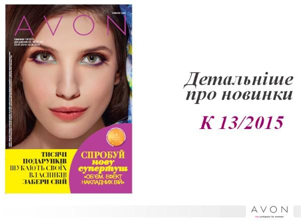 Новинки каталога AVON 13/2015 04.09.2015-24.09.2015