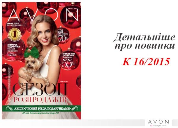 Новинки каталога AVON 16/2015 06.11.2015-26.11.2015