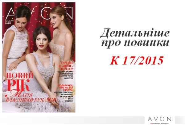 Новинки каталога AVON 17/2015 27.11.2015-24.12.2015