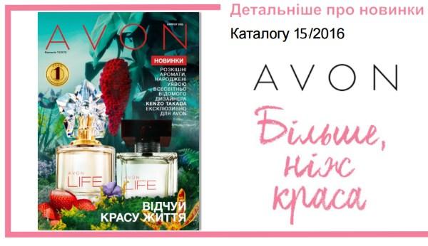 Новинки каталога AVON 15/2016 14.10.2016-03.11.2016