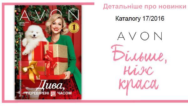 Новинки каталога AVON 17/2016 25.11.2016-22.12.2016