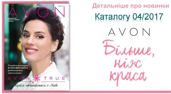 Новинки каталога AVON 04/2017 24.02.2017-16.03.2017
